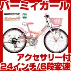 ショッピング自転車 子供用自転車 ブリヂストン バーミィガール 24インチ 6段変速付 BG246