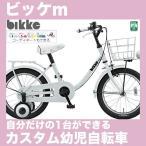 子供自転車 16インチ ブリヂストン ビッケm bikke m BK16 2017年モデル 幼児自転車