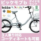 自転車 子供乗せ 3人乗り ブリヂストン ビッケモブb ダイナモランプ bikke mob b BM03 2017年モデル お安い価格で人気