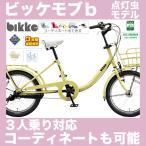 自転車 子供乗せ 3人乗り ブリヂストン ビッケモブb 点灯虫モデル bikke mob b BM03T 2017年モデル お安い価格で人気
