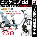 (クッションプレゼント) 電動自転車 子供乗せ 3人乗り ブリヂストン ビッケモブdd bikke MOB dd BM0B48 後ろ子供乗せモデル 2018年モデル