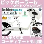 (シートクッション付き)自転車 子供乗せ 3人乗り ブリヂストン ビッケポーラーb BP03T 2017年モデル