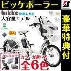 (シートクッション別)電動自転車 子供乗せ 3人乗り ビッケポーラーe BP0D37 ブリヂストン 2017年モデル 3人乗り自転車