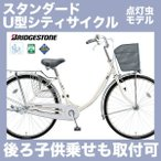 自転車 26インチ スタンダードママチャリ U型 ブリヂストン 点灯虫 オートライト付 3段変速付