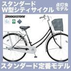 自転車 26インチ スタンダードママチャリ W型 ブリヂストン 点灯虫 オートライト付 3段変速付