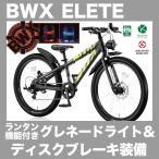 BWX ELETE BWXエリート 24インチ 外装7段