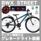 BWX STREET BWXストリート 26インチ 外装7段変速付 ランタン機能付ライト BXS676 2016年モデル ブリヂストン 子供用自転車
