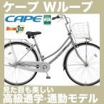 通学自転車 27インチ マルイシ ケープWループ CAWP273W 2017年モデル 内装3段変速付