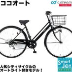 シードリーム CDREAMブランド 6段ギア付 通学用自転車