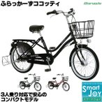 (3人乗り対応)マルイシ ふらっかーずココッティ 3人乗り自転車 2019年モデル 20インチ 内装3段変速 オートライト 子供乗せ自転車 CCYP203J