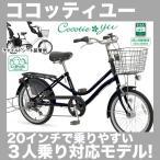 (3人乗り対応)マルイシ ココッティユー 3人乗り自転車 2018年モデル 20インチ 外装6段変速 子供乗せ自転車 CCYP206B
