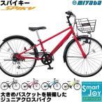 ミヤタ スパイキー 子供用クロスバイク 2019年モデル 22インチ 外装6段変速 ダイナモライト 子供自転車 CSK229