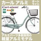 自転車 ママチャリ 26インチ マルイシ カール オートライト付 CUALP263W 2017年モデル 内装3段変速付