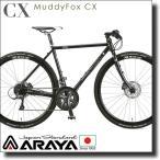 (お値引き可 お問い合わせ下さい)クロスバイク アラヤ マディフォックス CX シークス ARAYA MuddyFox CX 2017年モデル