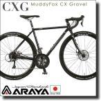 (お値引き可 お問い合わせ下さい)グラベルロード アラヤ マディフォックス CXグラベル ARAYA  MuddyFox CX Gravel CXG 2017年モデル