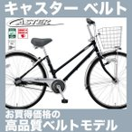 宮田自転車 ベルトドライブ オートライト付 miyata