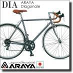 (お値引き可 お問い合わせ下さい)ツーリングモデル アラヤ ディアゴナール ARAYA Diagonale DIA 2017年モデル