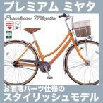 通学自転車 27インチ ミヤタ プレミアムミヤタ DPM73LB51 2017年モデル 内装3段変速付