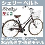 通学自転車 27インチ ミヤタ シェリーベルト DSH73LB7 2017年モデル 内装3段変速付