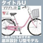 自転車 ママチャリ 24インチ ミヤタ タイトルU DTU4061 2017年モデル 変速なし