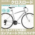クロスバイク エンペラー クロスレコード 700C 外装24段変速