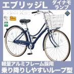 自転車 26インチ シティサイクル ブリヂストン エブリッジL ダイナモランプ 変速なし EB60L 2017年モデル