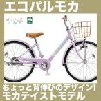 ブリヂストン エコパルモカ EPM40 24インチ 変速なし 2018年モデル 子供自転車
