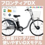 ショッピング自転車 電動自転車 24インチ ブリヂストン フロンティアDX F4DB37 2017年モデル ママチャリ 電動アシスト自転車