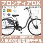 電動自転車 24インチ ブリヂストン フロンティアDX F4DB38 2018年モデル ママチャリ 電動アシスト自転車