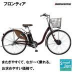 ブリヂストン フロンティア 26インチ 2020年モデル 電動アシスト自転車 買い物向け自転車 走りながら自動充電 F6AB20