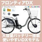 電動自転車 26インチ ブリヂストン フロンティアDX F6DB37 2017年モデル ママチャリ 電動アシスト自転車