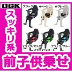 【自転車用チャイルドシート】OGK 前子供乗せ FBC-003S2