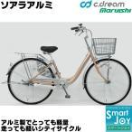 マルイシ自転車 オートライト付 婦人車 ソアラ ママチャリ