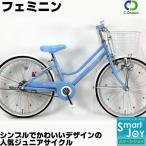【スポーク飾り付】C.Dream/PROGEAR フェミニン 20インチ 変速なし 子ども自転車 シードリーム 子供自転車