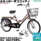 【3人乗り 対応】マルイシ ふらっかーずココッティ 3人乗り自転車 2021年モデル 20インチ 内装3段変速 オートライト 子供乗せ自転車 FRCCY203J