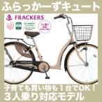 3人乗り自転車 オートライト付 丸石自転車 子供乗せ自転車