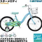 ミヤタ スターメロディ 幼児用自転�