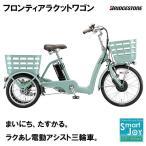 三輪 電動アシスト自転車