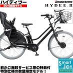 (10月入荷/2019年限定モデル/前カゴ無料)ブリヂストン ハイディ2 電動アシスト自転車 3人乗り 2019年モデル 26インチ HL6B49
