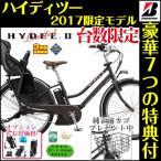 (限定モデル)電動自転車 子供乗せ 3人乗り 前かご無料 ブリヂストン ハイディー2 HL6C37 2017年モデル ハイディ2 ハイディーツー 3人乗り自転車