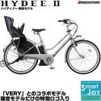 (2018年限定モデル/前カゴプレゼント)ブリヂストン ハイディ2 電動アシスト自転車 3人乗り 2018年モデル 26インチ HL6C38
