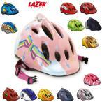 2015LAZER レーザー Max+ マックスプラス HMT36600-13 自転車 子供用ヘルメット 2歳〜5歳くらい  M