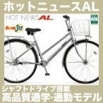 通学自転車 26インチ マルイシ ホットニュースAL シャフトドライブモデル HTAP263C-SK 2017年モデル 内装3段変速付