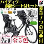 電動自転車 子供乗せ 3人乗り 前かご無料 前後シート付 送料無料 ブリヂストン ハイディー2 ハイディーツー HY626C 2016年モデル 3人乗り自転車 安い価格で人気