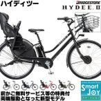 (10月入荷/前かご無料) 電動自転車 子供乗せ 3人乗り ブリヂストン ハイディー2 HY6B49 2019年モデル ハイディ2 ハイディーツー 3人乗り自転車