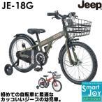 (オマケ付)ジープ Jeep 自転車 子供用自転車 18インチ 2017年モデル JE-18G 幼児用自転車