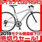 【送料無料&30%OFF!】2015ルイガノ LGS-RSR3 700×23C 18段変速付 フラットバーロード クロスバイク RSR-3 通勤 運動 ダイエット ミドルグレードモデル