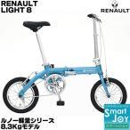 【防犯登録無料】ルノー ライト8 RENAULT LIGHT8 2021年モデル 14インチ 変速なし 折りたたみ自転車 アルミフレーム 超軽量モデル