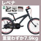 レベナ 18インチ LV186 2016年モデル ブリヂストン 子供用自転車 幼児用自転車 スタンド付属 幼児自転車