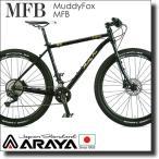 (お値引き可 お問い合わせ下さい)マウンテンバイク アラヤ マディフォックス MFB ARAYA MuddyFox 2017年モデル